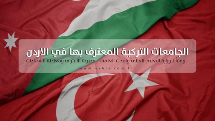 الجامعات التركية المعترف بها في الأردن