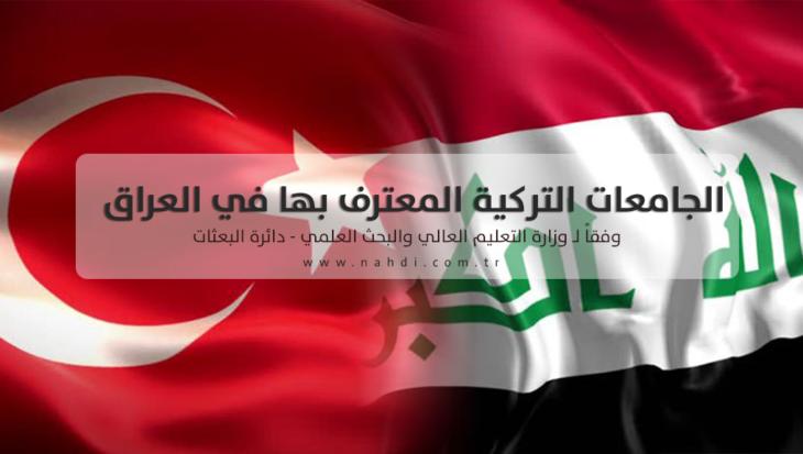 الجامعات التركية المعترف بها فى العراق