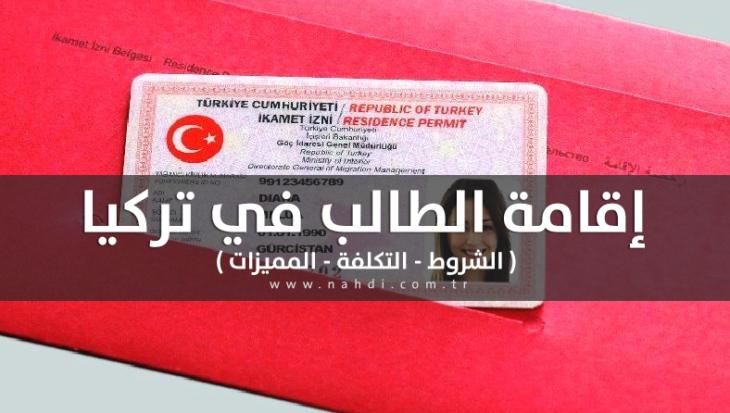 اقامة الطالب فى تركيا