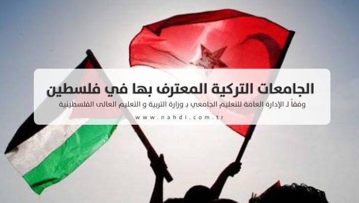 الجامعات المعترف بها فى فلسطين