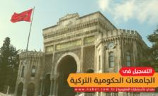 التسجيل فى الجامعات الحكومية التركية