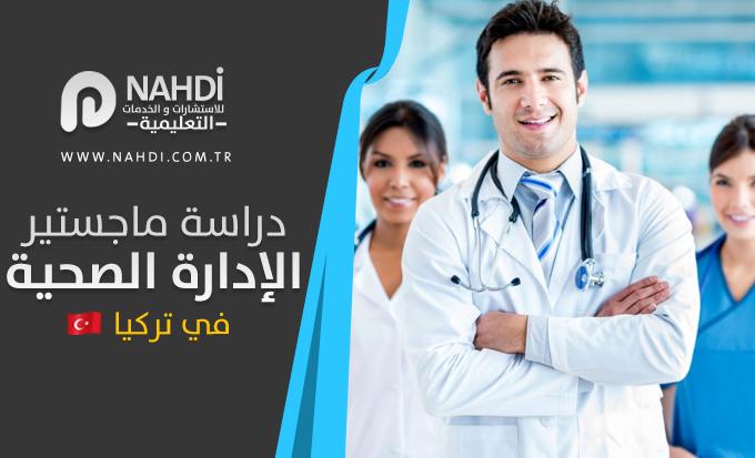 ماجستير الإدارة الصحية