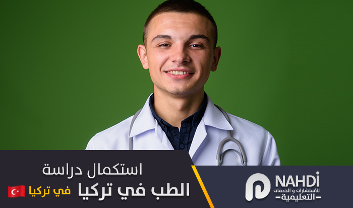 استكمال دراسة الطب في تركيا