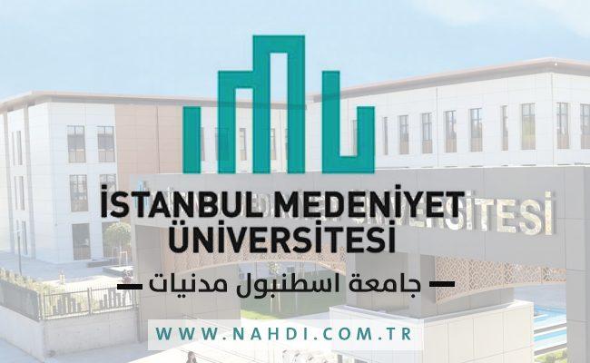 جامعة اسطنبول مدنيات