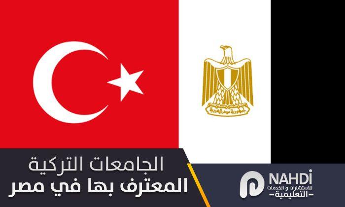 الجامعات المعترف بها عالميا في مصر
