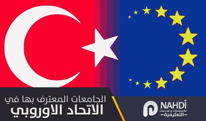 الجامعات التركية المعترف بها في الاتحاد الاوروبي