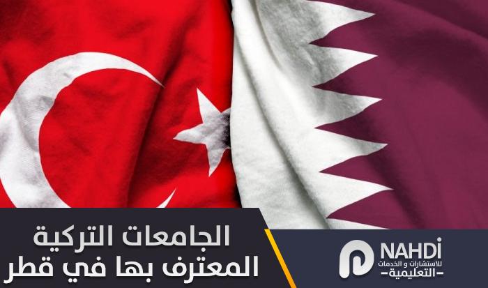 قائمة الجامعات التركية المعترف بها في قطر 2020 2021 نهدي للاستشارات التعليمية و الجامعية