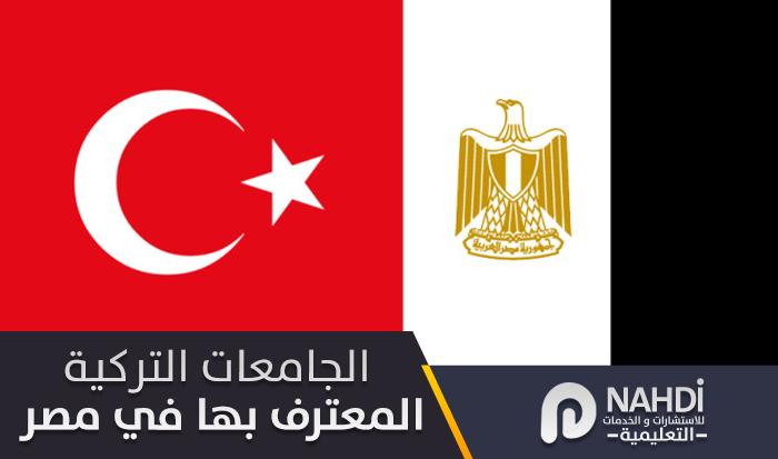 الجامعات التركية المعترف بها في مصر