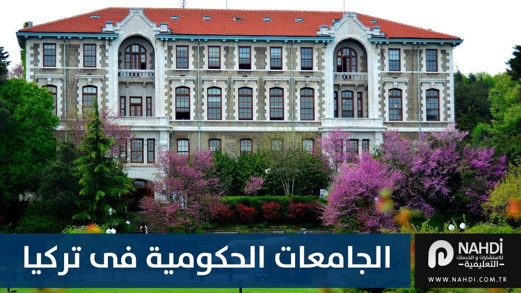 الجامعات الحكومية في تركيا