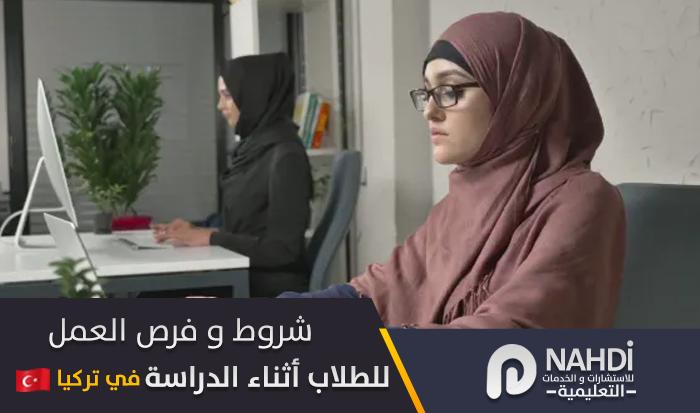 العمل في تركيا للطلاب