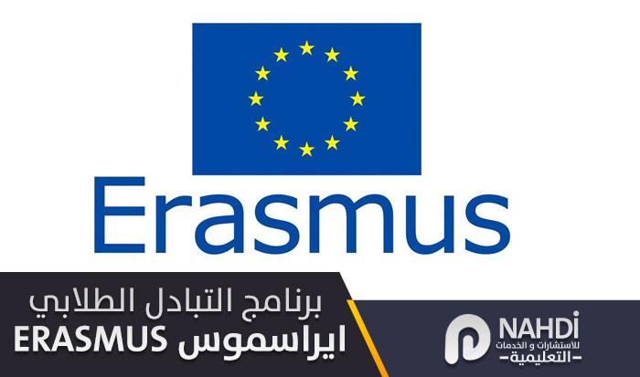 برنامج التبادل الطلابي ايراسموس Erasmus
