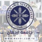 جامعة اردهان