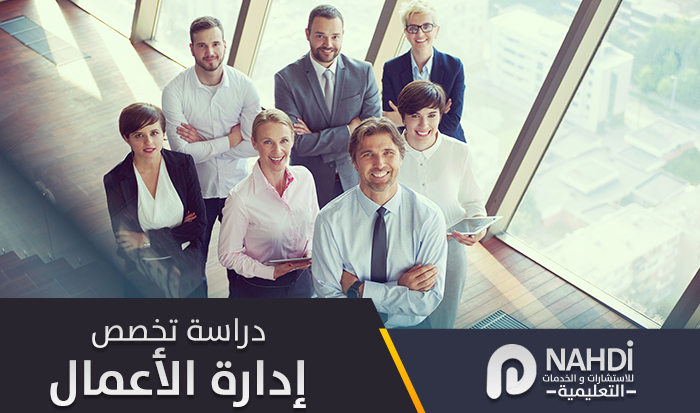 دراسة إدارة الأعمال