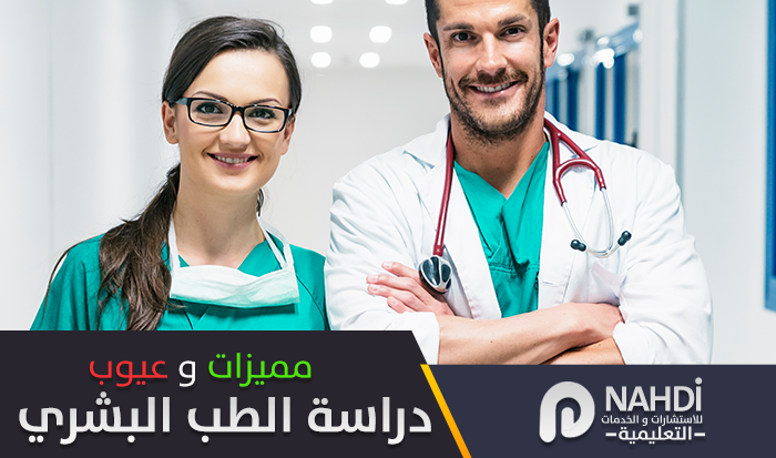 دراسة الطب البشري المميزات و العيوب نهدي للاستشارات التعليمية و الجامعية