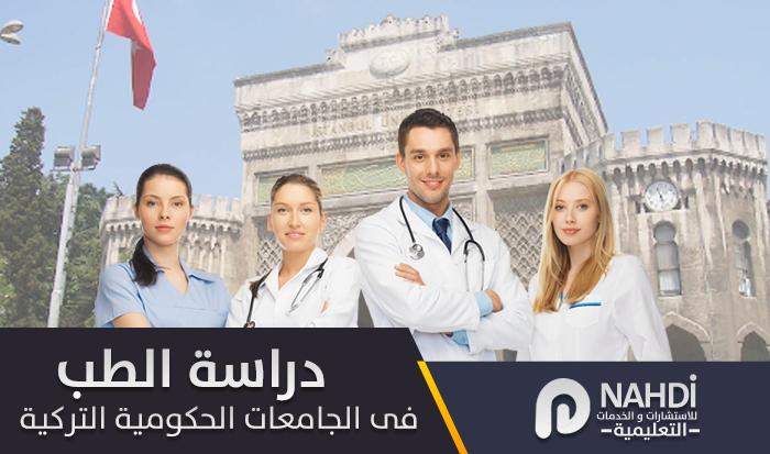 دراسة الطب فى الجامعات الحكومية التركية