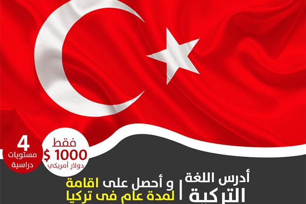 دراسة اللغة التركية في اسطنبول