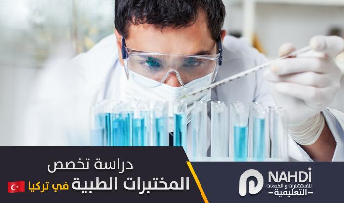دراسة تخصص المختبرات الطبيه في تركيا