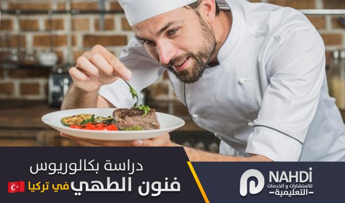 دراسة فن الطهي و الطبخ في تركيا