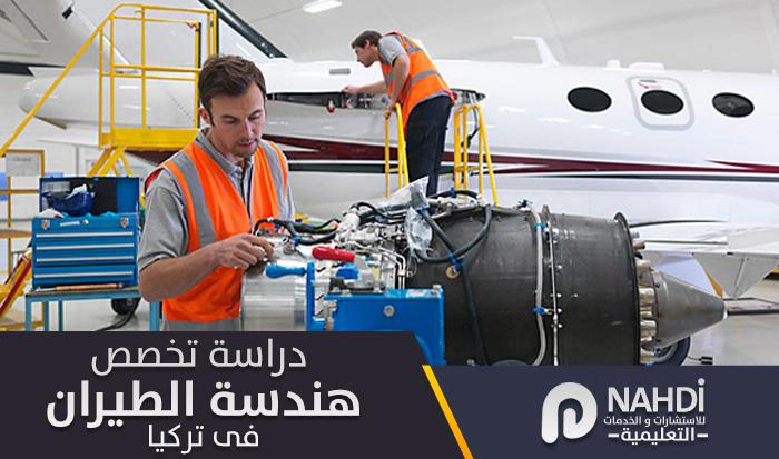 دراسة هندسة الطيران في تركيا