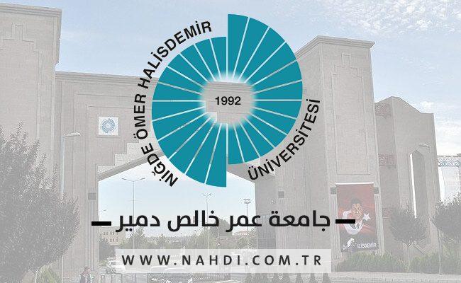 جامعة عمر خالص دمير
