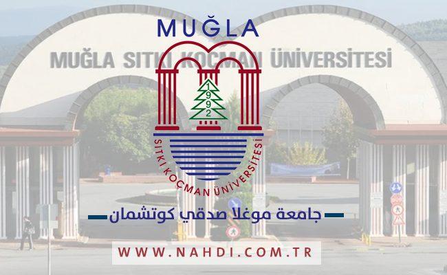 جامعة موغلا صدقي كوتشمان