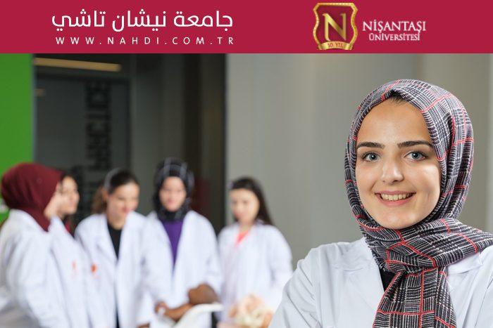 تخصصات جامعة نيشان تاشي و رسوم الدراسة 2020 - 2021 1