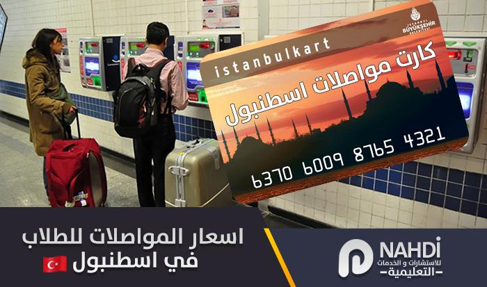اسعار المواصلات للطلاب في اسطنبول