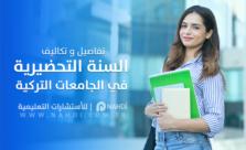 السنة التحضيرية في الجامعات التركية