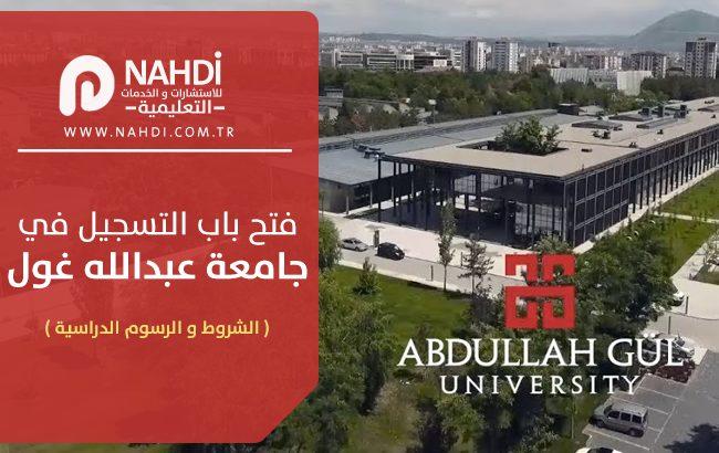 فتح باب التسجيل في جامعة عبدالله غول