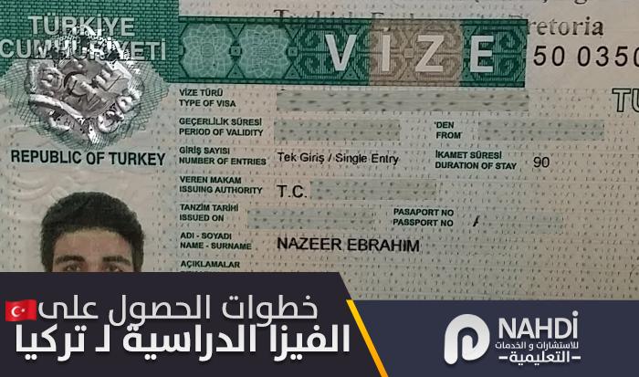 خطوات الحصول على الفيزا الدراسية لـ تركيا