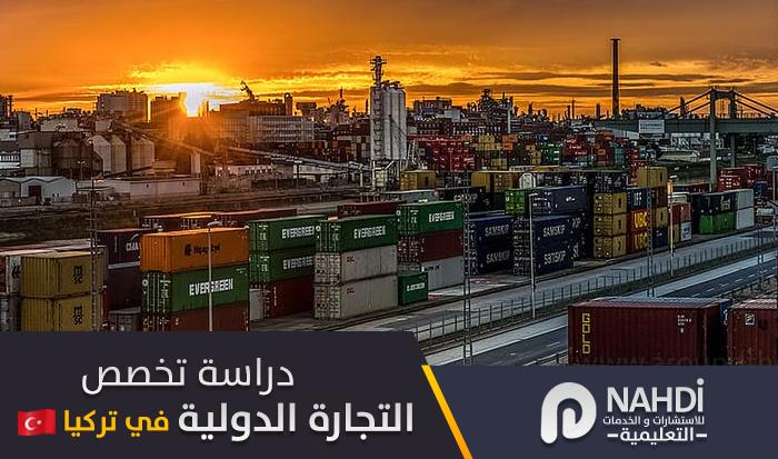 دراسة التجارة الدولية في تركيا