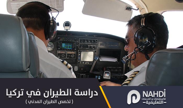 دراسة الطيران في تركيا تخصص الطيران المدني نهدي للاستشارات التعليمية و الجامعية