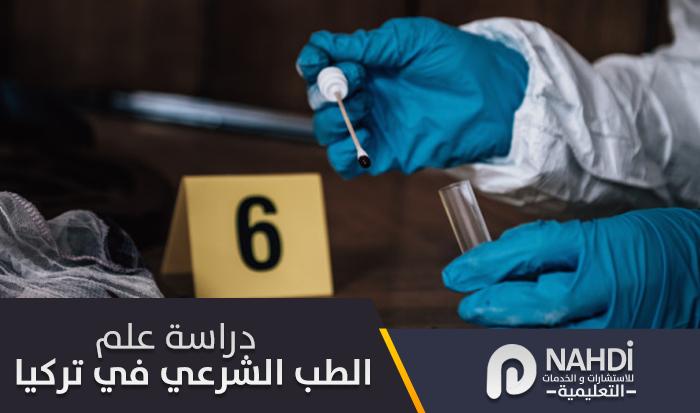 دراسة علم الطب الشرعي في تركيا