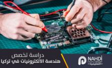 دراسة هندسة الالكترونيات في تركيا