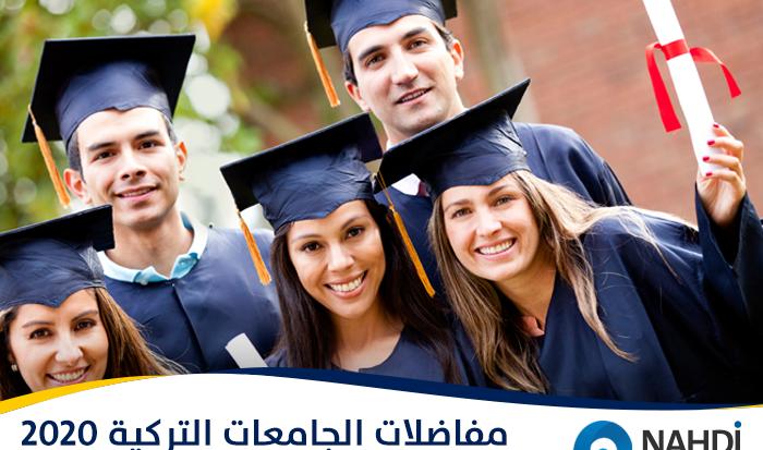 مفاضلات الجامعات التركية 2020
