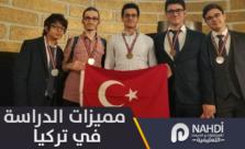 مميزات الدراسة في تركيا