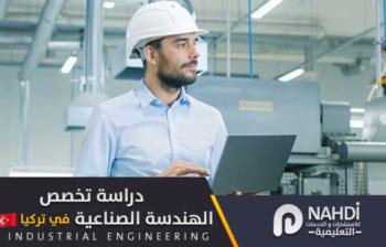 دراسة الهندسة الصناعية في تركيا