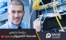 دراسة هندسة الكمبيوتر في تركيا