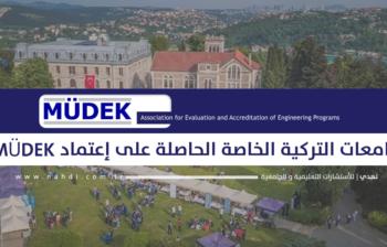 الجامعات التركية الخاصة الحاصلة على إعتماد MÜDEK