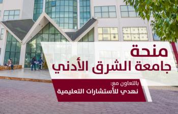 منحة جامعة الشرق الأدني