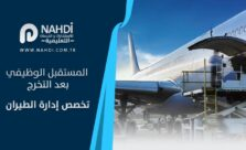 تخصص إدارة الطيران - الدراسة في تركيا