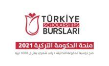 المنحة التركية 2021